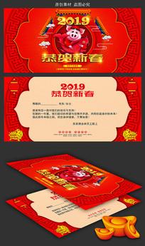 2019猪年春节贺卡