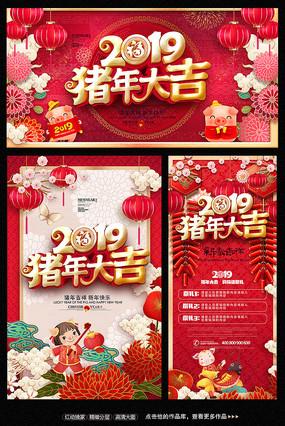 2019猪年大吉活动宣传海报