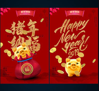 2019猪年纳福海报