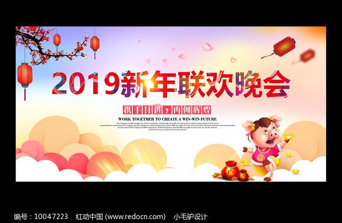 2019猪年新年联欢晚会展板图片