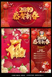 2019猪年宣传活动海报展架
