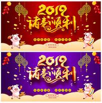 2019诸事顺利新年背景板