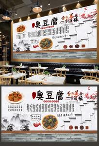 长沙臭豆腐餐饮背景墙