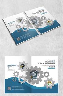 齿轮创意书籍封面