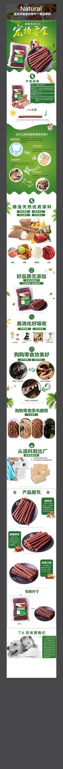 宠物用品淘宝详情页设计
