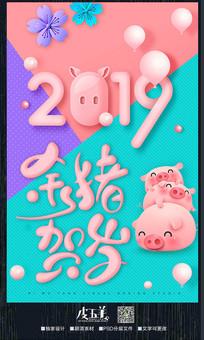 创意2019金猪贺岁海报