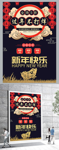 创意2019猪年春节促销海报 PSD