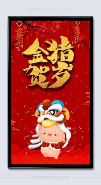 创意大气金猪贺岁节日海报