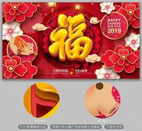 创意红色猪年春节新年福字海报