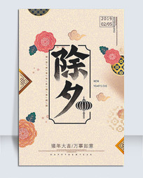 春节除夕中国风海报