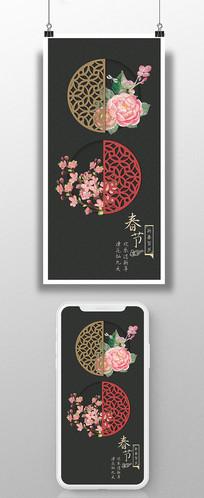 春节节气海报 PSD