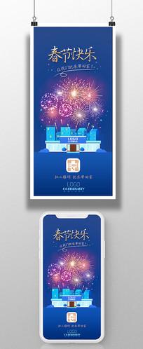 春节新年城市烟花海报