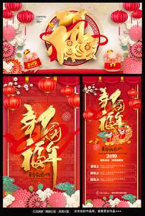 春节猪年活动促销海报展架