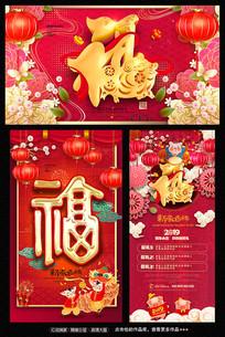 春节猪年宣传海报展架