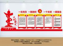 党建宣传展板