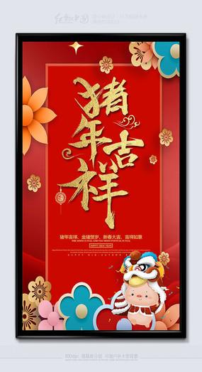 大气时尚2019猪年吉祥海报