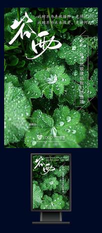 二十四节气谷雨海报设计