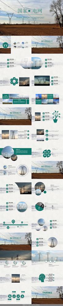 发电站国家电网PPT模板