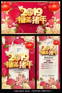 福满猪年活动海报展架