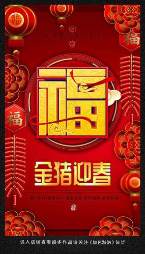 福字2019猪年海报