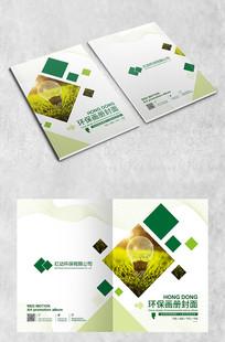 高端大气农业画册封面