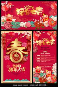 红色大气猪年活动海报