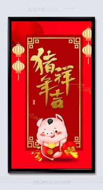 红色大气猪年吉祥时尚节日海报