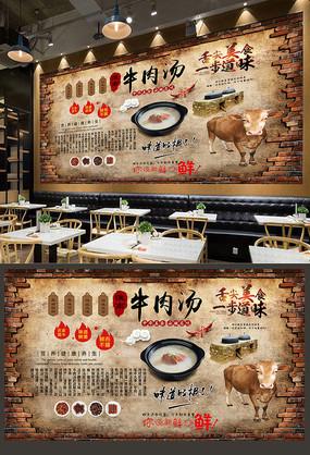 淮南牛肉汤背景墙