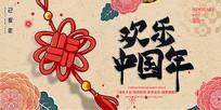 欢乐中国年展板设计