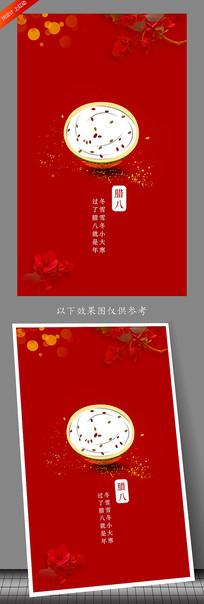 简约红色腊八节海报
