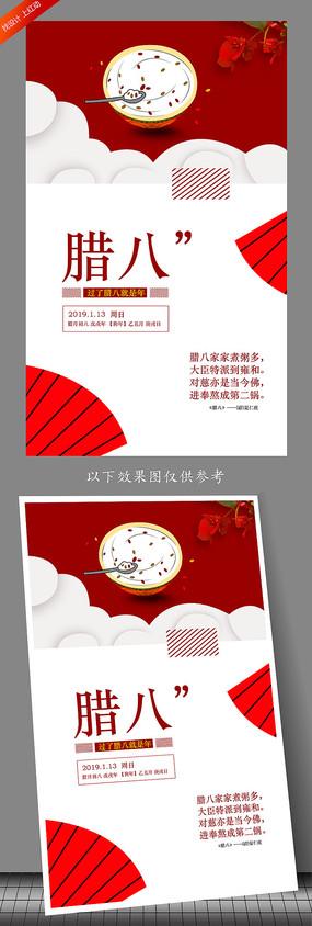 简约中国风腊八节海报