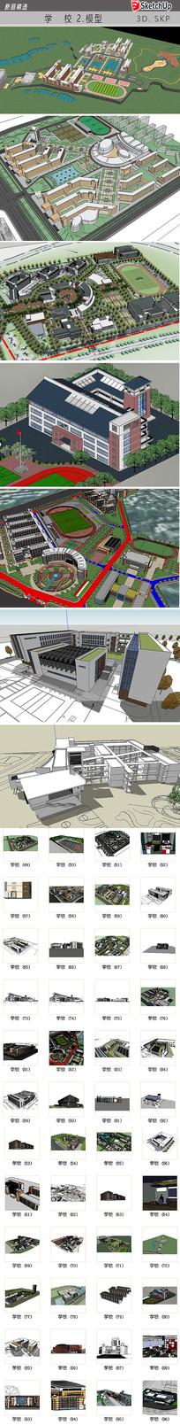 教学楼建筑SU