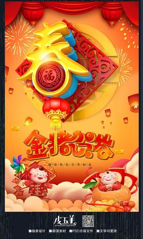 金猪贺岁春节宣传海报