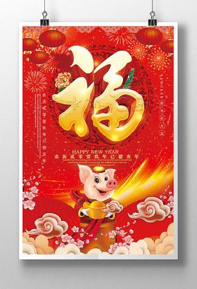 金猪纳福福字猪年海报