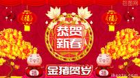 金猪送福新年晚会背景视频