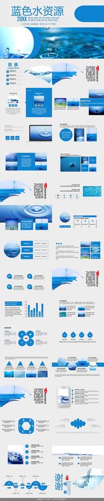 蓝色 能源水资源PPT模板