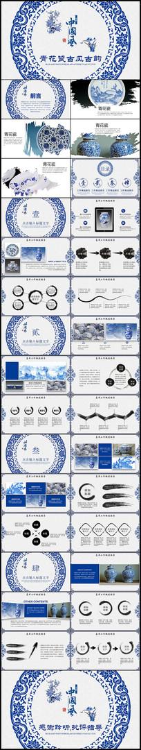 蓝色青花瓷水墨中国风ppt
