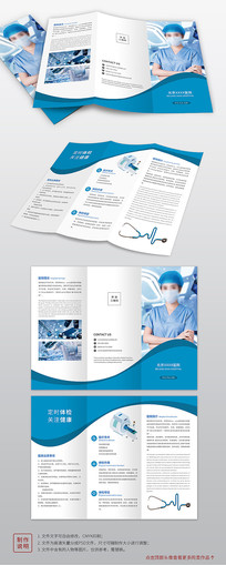 蓝色医疗健康宣传三折页