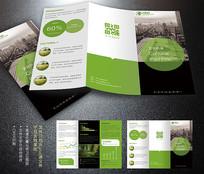 绿色简洁大气企业宣传三折页