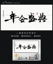 年会盛典书法字体设计