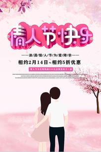 情人节快乐促销活动海报