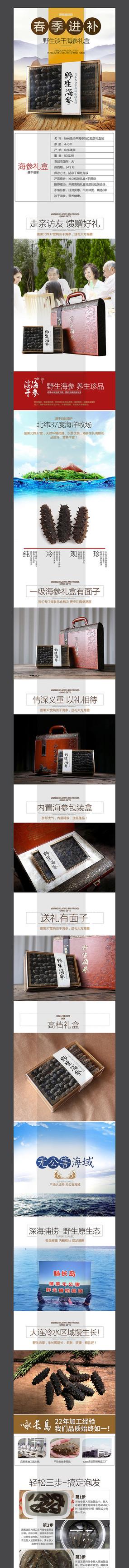食品礼盒淘宝详情设计