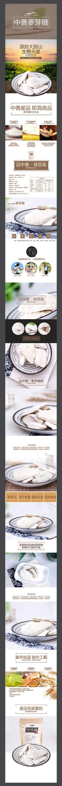 食品淘宝详情页设计