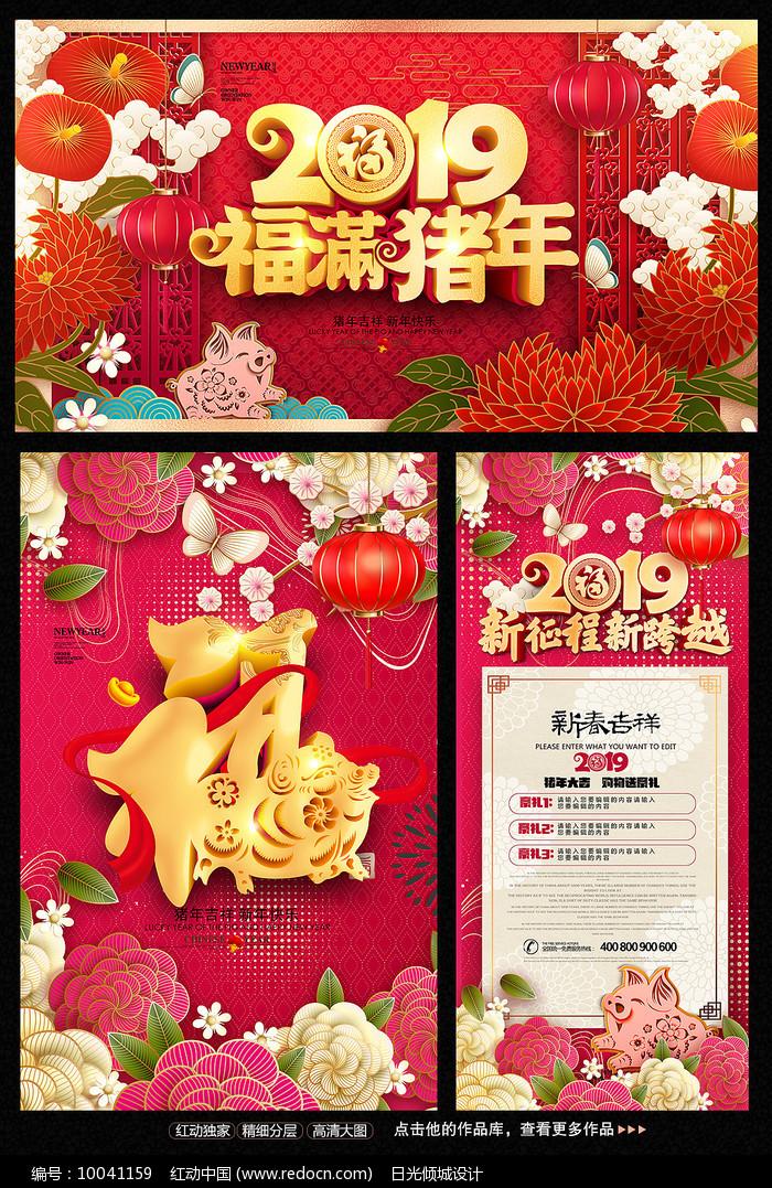 时尚大气猪年活动促销海报展架图片