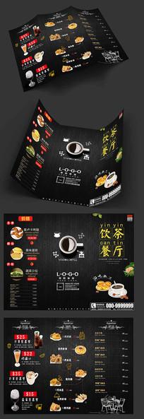 时尚的饮茶餐厅宣传三折页