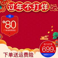 天猫新年狂欢年货节主图