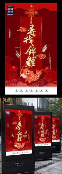 幸运红色寻找锦鲤海报