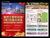 新年美食城盛大开业宣传单