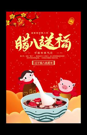 喜庆红色腊八节宣传海报