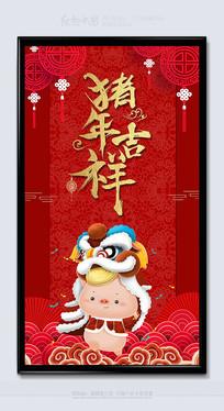 喜庆精品猪年吉祥节日气氛海报